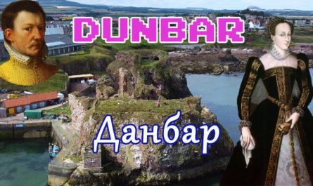 мария стюарт, шотландия, данбар, замок данбар, средневековые замки шотландии, история шотландии,